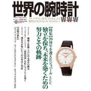 世界の腕時計 NO.130(ワールド・ムック 1136) [ムックその他]