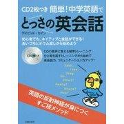 CD2枚つき 簡単!中学英語でとっさの英会話 [単行本]