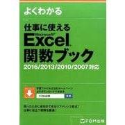 よくわかる仕事に使えるMicrosoft Excel関数ブッ-2016/2013/2010/2007対応 [単行本]