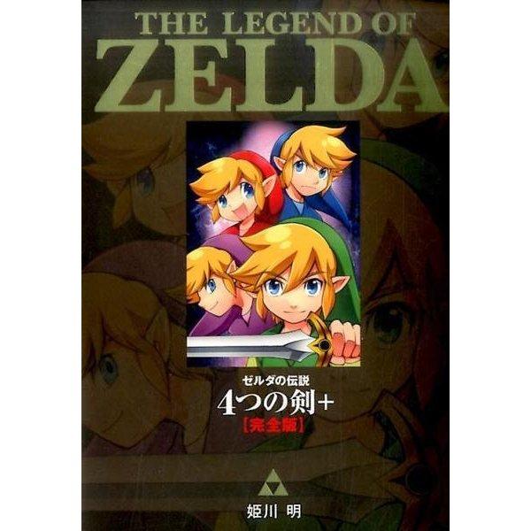 ゼルダの伝説 4つの剣+ 完全版(てんとう虫コミックス(少年)) [コミック]