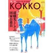 KOKKO 第15号(2016November) [単行本]