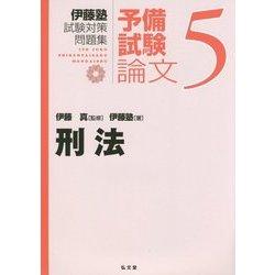 伊藤塾試験対策問題集 予備試験論文〈5〉刑法 [全集叢書]