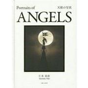 天使の写真 [単行本]