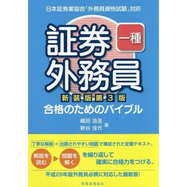 証券外務員一種 合格のためのバイブル―日本証券業協会「外務員資格試験」対応 新装版;第3版 [単行本]