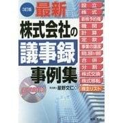 最新/株式会社の議事録事例集 3訂版 [単行本]