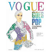 VOGUE GOES POP COLORING BOOK-塗り絵で楽しむVOGUEの60sファッション(玄光社MOOK) [ムックその他]