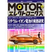 MOTORエレクトロニクス No.4 [単行本]
