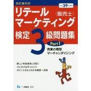 リテールマーケティング(販売士)検定3級問題集〈Part1〉小売業の類型、マーチャンダイジング〈平成29年度版〉 [全集叢書]