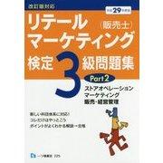 リテールマーケティング(販売士)検定3級問題集〈Part2〉ストアオペレーション、マーケティング、販売・経営管理〈平成29年度版〉 [全集叢書]