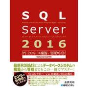 SQL Server2016データベース構築・管理ガイド Standard/Enterprise対応 [単行本]