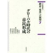 岩波講座 教育 変革への展望〈7〉グローバル時代の市民形成 [全集叢書]