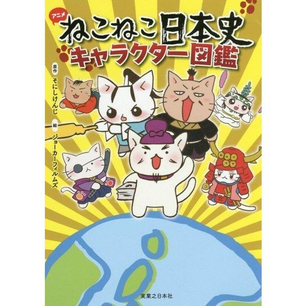 ねこねこ日本史キャラクター図鑑 [単行本]