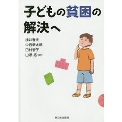 子どもの貧困の解決へ [単行本]