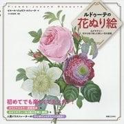 ルドゥーテの花ぬり絵―心がやすらぐ…好きな色で楽しむ美しい花の図鑑 [単行本]