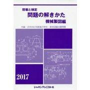 現場と検定 問題の解きかた 機械製図編〈2017年版〉付録:2016年2月実施の出題問題 [単行本]