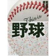 This is 野球―走攻守の考え方 [単行本]