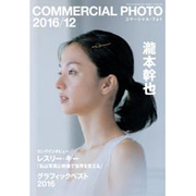 COMMERCIAL PHOTO (コマーシャル・フォト) 2016年 12月号 [雑誌]