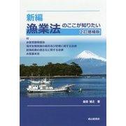 新編 漁業法のここが知りたい 2訂増補版 [単行本]