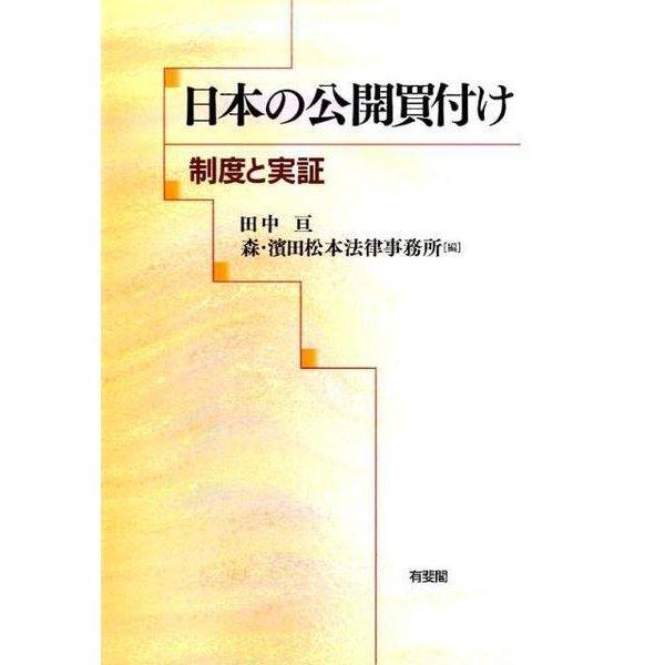 日本の公開買付け-制度と実証 [単行本]