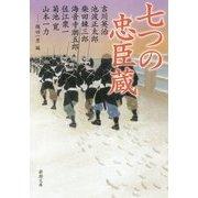 七つの忠臣蔵(新潮文庫) [文庫]