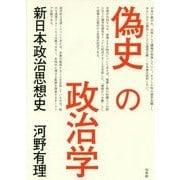 偽史の政治学―新日本政治思想史 [単行本]