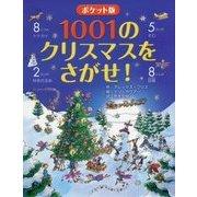 ポケット版 1001のクリスマスをさがせ! [絵本]