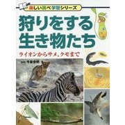 狩りをする生き物たち―ライオンからサメ、クモまで(楽しい調べ学習シリーズ) [事典辞典]