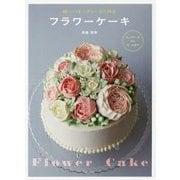 フラワーケーキ―軽いバタークリームで作る [単行本]