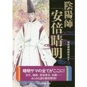 陰陽師「安倍晴明」(二見レインボー文庫) [文庫]
