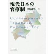 現代日本の官僚制 [単行本]