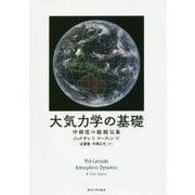 大気力学の基礎―中緯度の総観気象 [単行本]