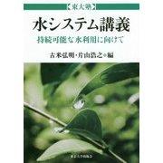 東大塾 水システム講義―持続可能な水利用に向けて [単行本]