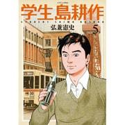 学生島耕作 5(イブニングKC) [コミック]
