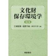 文化財保存環境学 第2版 [単行本]