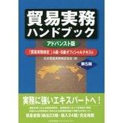 貿易実務ハンドブック アドバンスト版―「貿易実務検定」A級・B級オフィシャルテキスト 第5版 [単行本]