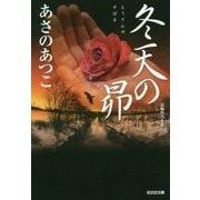 冬天の昴(光文社時代小説文庫) [文庫]