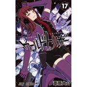 ワールドトリガー 17(ジャンプコミックス) [コミック]