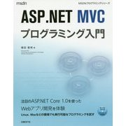 ASP.NET MVCプログラミング入門(MSDNプログラミングシリーズ) [単行本]