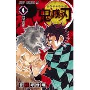 鬼滅の刃 4(ジャンプコミックス) [コミック]