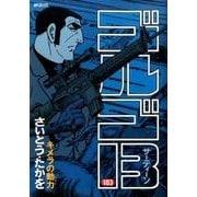 ゴルゴ13 183(SPコミックス) [コミック]