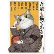 吾輩も猫である(新潮文庫) [文庫]
