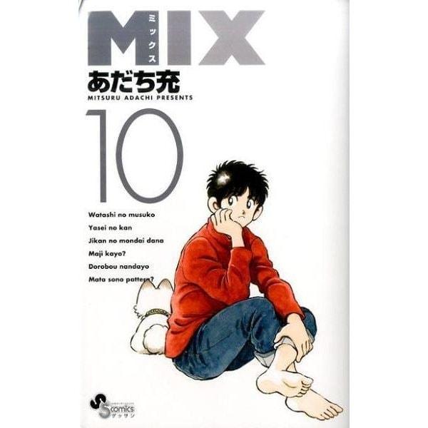 MIX<10>(ゲッサン少年サンデーコミックス) [コミック]