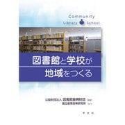 図書館と学校が地域をつくる [単行本]