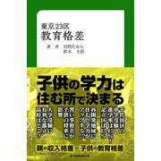 東京23区教育格差 [単行本]