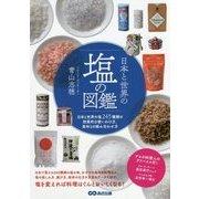 日本と世界の塩の図鑑―日本と世界の塩245種類の効果的な使いわけ方、食材との組み合わせ方 [単行本]