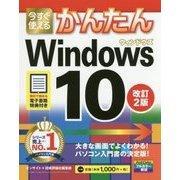 今すぐ使えるかんたん Windows 10 改訂2版 [単行本]