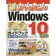 今すぐ使えるかんたん Windows 10 完全ガイドブック 困った解決&便利技 改訂2版 [単行本]