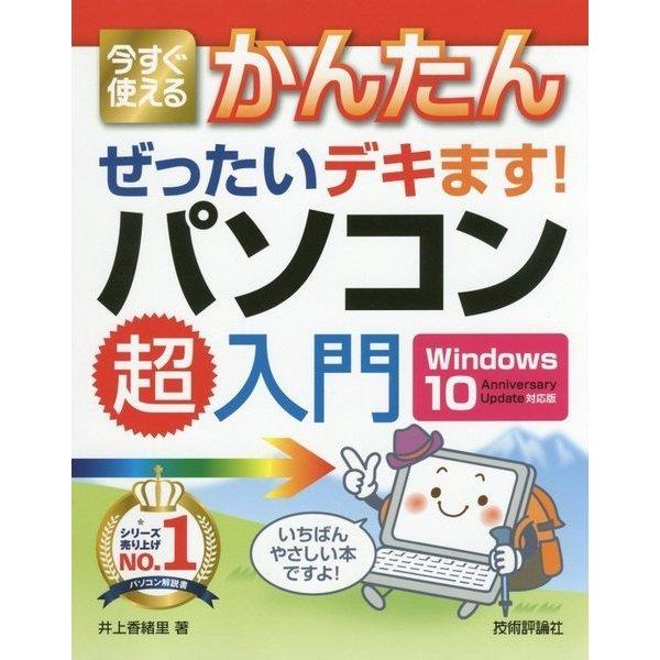今すぐ使えるかんたん ぜったいデキます! パソコン超入門(Windows 10 Anniversary Update対応版) [単行本]