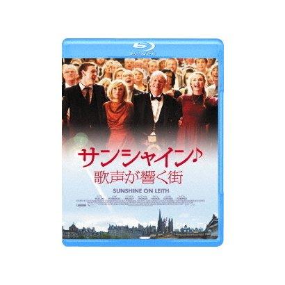 サンシャイン/歌声が響く街 [Blu-ray Disc]