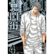 鬼門街 4(ヤングキングコミックス) [コミック]
